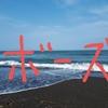 季節外れの函館遠征