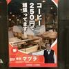 レトロフューチャーな大阪の喫茶店「マヅラ」
