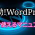WordPressをアメブロやはてなブログのようにしてみませんか
