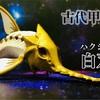 「神の魚」降臨!!その名は白刃(ハクジン) 空想生物図鑑