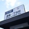 東京メトロ有楽町線の上を歩く―2