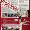 社民党が大椿さん朝倉さんを参議院議員選挙に擁立