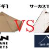 【新幕購入考察】4万円台テント『ギギ1』か『サーカスTC DX』か目から血が出る程悩んでみる!!