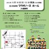 09/16(日) 大宮フィルハーモニー管弦楽団 プロムナードコンサート