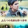 「ふたつの名前を持つ少年」ナチス占領下を生き抜いたユダヤ人の少年
