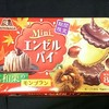 ミニエンゼルパイ 和栗のモンブラン!マシュマロの食感と栗のハーモニーが醸し出すチョコ菓子