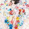 (人気急上昇)千本の花束 海島千本作品集、まだ入手のできる楽天Shopはこちら