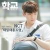 【和訳】NCT (태일, 태용, 도영) - Stay in my Life  (학교 2017 OST)