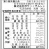 株式会社ポケットマルシェ 第5期決算公告
