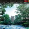 【マンションポエム批評】プレミスト日本橋浜町公園