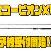 【シマノ】初心者にもオススメなフリースタイルロッド「スコーピオンXV」通販予約受付開始!