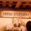 文鮮明追悼で開放された統一教会施設に入る。内部分裂の兆しも、ちらほら・・・