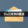 【ジャニオタの就活】オタクすぎるいつかの就活記録|その②(スケジュール編)