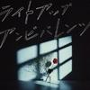 「管理人みなみ」による「超個人的」音楽アプリ サブスクリプション 配信アルバムレビュー #1 ライトアップアンビバレンツ/ЯeaL(リアル)