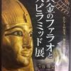 『黄金のファラオと大ピラミッド展』に行ってきた感想