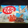 キットカット ミニ メープル!コンビニや通販でも買える期間限定のチョコ菓子