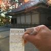 中尊寺金色堂の「おみくじ」は大吉でした!