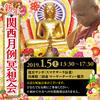 #jtba【案内】兵庫 2019年1月5日(土)『新年 関西月例冥想会』