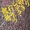 本を読んだら書く日記20181116|島田荘司『切り裂きジャック・百年の孤独』