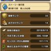【DQウォーク】5章10話クリア