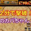 【にゃんこ大戦争】2分で撃破!逆襲のカバちゃん攻略