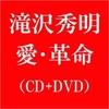 曲の世界に完全に入りこんでレビューするブログ 滝沢秀明「愛・革命」
