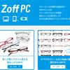 PCメガネ「Zoff PC」を1年半使い続けた感想