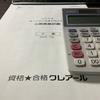 【試験まで7日】日商簿記3級 クレアール公開模試