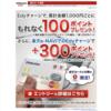 電子マネー「楽天Edy」をLINE Payカードでチャージできるか試す(PC+SONYカードリーダー使用)→ 失敗