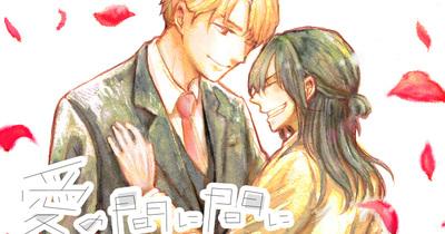 【新連載】『愛の間に間に』菅辺吾郎 9月15日連載開始!