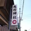 八幡(1) 飛行神社にいった!