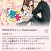 小学館マンガワン『桃色男女ちぇん☆final season』。えええ最終章? 良キャラも出てきてるのに勿体なすぎ。