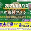 「世界気候アクション0924」熊本
