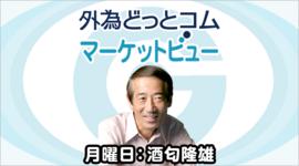 FX予想「ドル/円 円安傾向はまだ続く」2021/10/25(月)酒匂隆雄