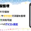 家族の洋服をアプリで簡単整理(コーディネートや天気予報付き!)