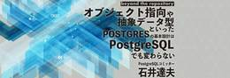 PostgreSQL 20年史|コミッター石井達夫が振り返る変遷と進化の歴史