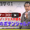 日本ってどういう国?どんなポテンシャルパワーを持っているの?