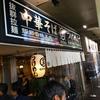 【今週のラーメン3228】 玉 品達店 (東京・品川) 濃厚魚介味玉つけめん ~磨き抜かれた当たり前感覚!崇高スーパーまたおま濃厚魚介!