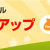 ポンタ→マイル交換20%アップキャンペーン