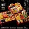 豊洲市場の生おせち料理2019年のおすすめは 料理研究家「城戸崎愛監修」国産のこだわり