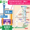 阪神高速 32号新神戸トンネル神若出口から3号神戸線生田川入口へのETCでの乗継ぎが可能に