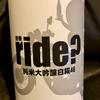 五橋 RIDE WHITE 純米大吟醸 白糀46(酒井酒造)