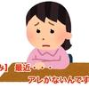 【悩み】 最近・・・アレがないんです!!