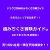 ドラクエ11の超みちくさ冒険ガイドを予約!!