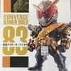 CONVERGE KAMEN RIDER  BOXコレクション 第15弾