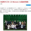 女子硬式野球!2021阪神タイガースWomen創設メンバー17人入団選手発表