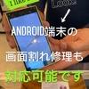 Android端末やiPadも対応可能です! まずはお問合せ下さい(^_^)