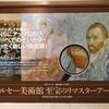 大丸神戸店「オルセー美術館 至宝のリマスターアート展」