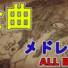 【嘘つき姫と盲目王子】全曲 メドレー ALL BGM イラストあり【作業用 BGM】