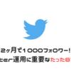 2ヶ月で1000フォロワー!Twitter運用に重要なたった8つのコツ